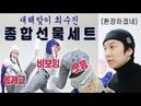 [댄싱쀼] 최수진 현대무용에 이어 드디어 비보잉도 접수하나?! feat. 마스터 휘동