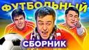 КВН про ФУТБОЛ ⚽
