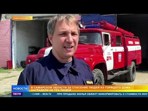 За спасение людей при пожаре под Самарой наградили не тех героев