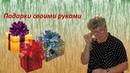 Букет из конфет Тюльпаны своими руками рукодельницам от Надежды Речковой.