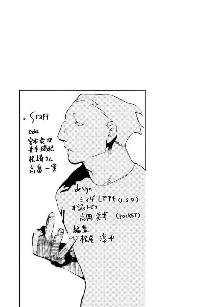 Tokyo Ghoul, Vol.7 Chapter 68 Encounter, image #18