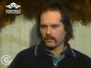 Олег Киржаков побывал в летающей тарелке и вступил в контакт с пришельцами