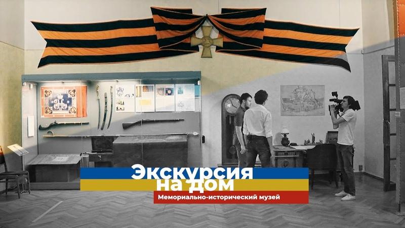 Экскурсия на дом Мемориально исторический музей Царицын в годы Первой Мировой войны