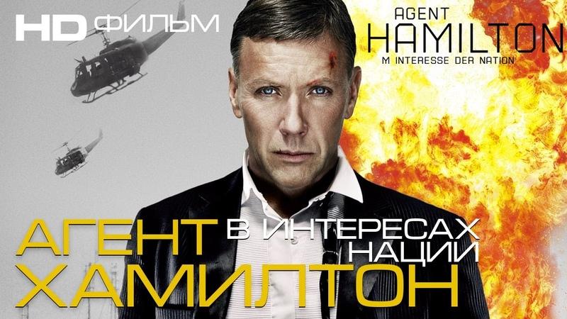 Агент Хамилтон В интересах нации Hamilton I nationens intresse Фильм в HD