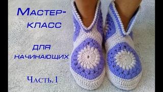 Тапочки-сапожки крючком ч. 1. ПОДРОБНЫЙ МК! Crochet slippers for beginners, h. 1. DETAILED MK!