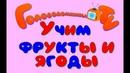 Учим фрукты и ягоды Карточки Домана Развивающее видео для детей