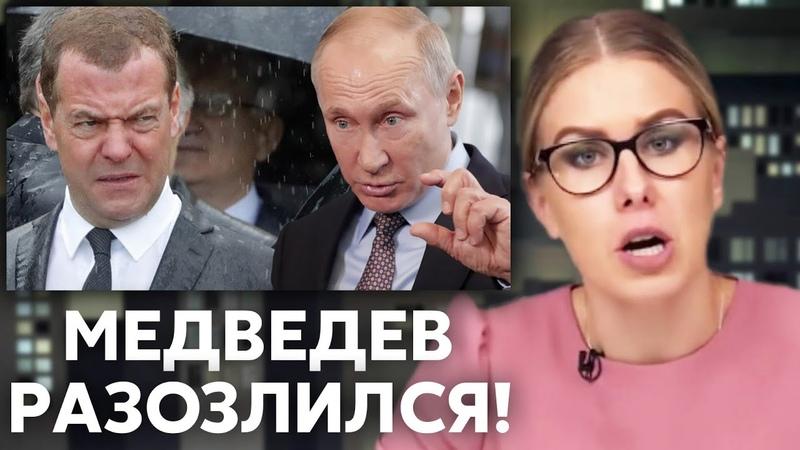 Медведев дерзко ОТВЕТИЛ Путину и ПОДДЕРЖАЛ Навального! Любовь Соболь