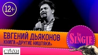 Евгений Дьяконов читает книгу «Другие ништяки» — The Single №5 Видео сингл