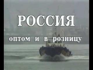 """Станислав Говорухин. """"Великая криминальная революция"""""""