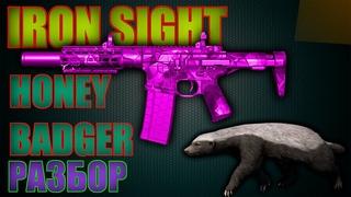 Iron Sight - Honey Badger - Разбор
