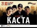 Концерт группы КАСТА в Магнитогорске. (27.03.2010 г.)