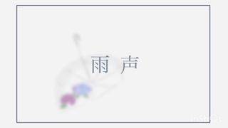 【重音テト】雨声[Lyric Video]【UTAUオリジナル】
