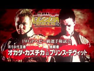 """Real RockNRolla"" Prince Devitt vs ""Raimaker"" Kazuchika Okada Kizuna Road 2013 Highlights"