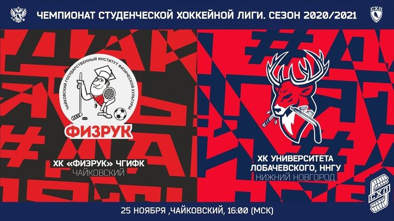 ЧГИФК Физрук Нижний Новгород 24 ноября 2020 Чайковский