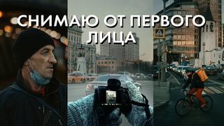 Фотографирую случайных людей на улице в Москве от первого лица | уличная фотография | идеи для фото