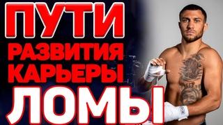 Пути развития карьеры Василия Ломаченко