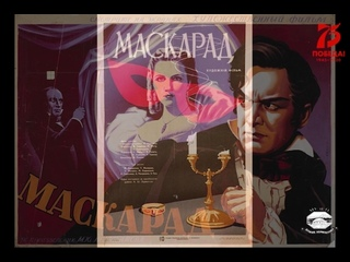 """Видеолекция о фильме """"Маскарад"""", 1941"""