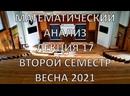 Lecture 17 MA. 2020/21. Semester 2