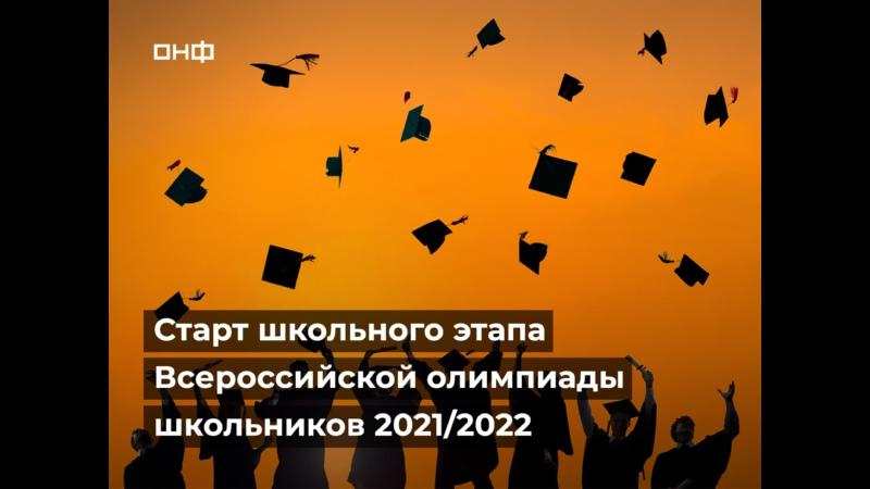 Старт школьного этапа Всероссийской олимпиады школьников 2021 2022
