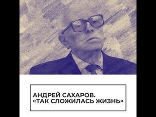 """Андрей Сахаров. """"Так сложилась жизнь"""""""