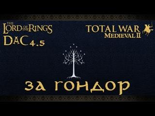 Total War: DaC 4.5 | Властелин Колец | Гондор [10]
