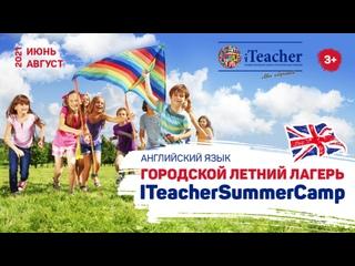 iTeacher SummerCamp 2021