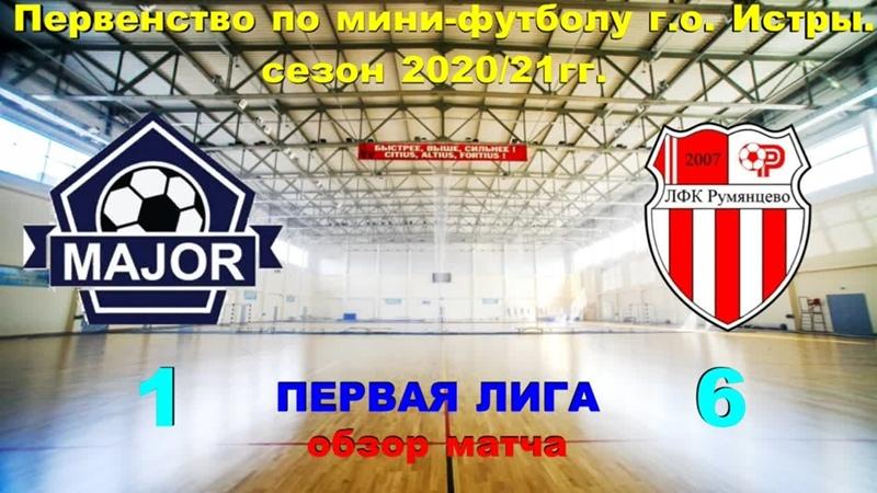 Мэйджор Румянцево обзор матча