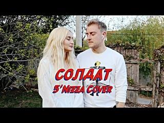 Премьера! NANSI feat. SIDOROV - СОЛДАТ (5NIZZA COVER) ft.и