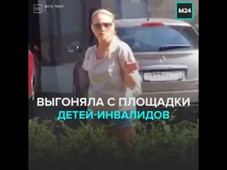Жительница Санкт-Петербурга выгоняла детей-инвалидов с площадки — Москва 24