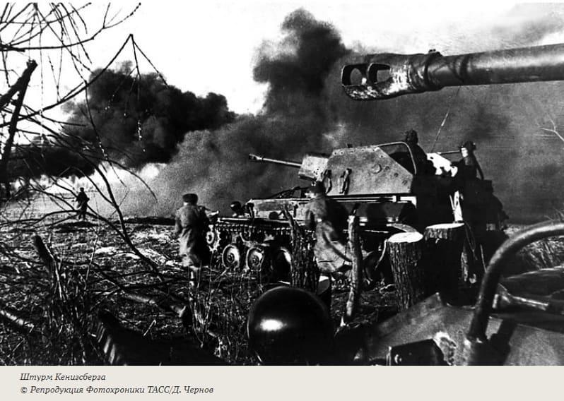 76 лет назад, шестого апреля 1945 года, войска Красной Армии начали штурм Кенигсберга, победоносно завершившегося через три дня