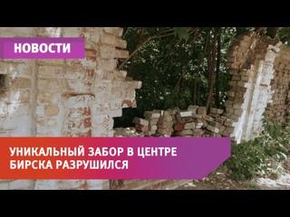 Разрушился уникальный забор в центре Бирска