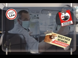 Защитные экраны от COVID-19 в такси