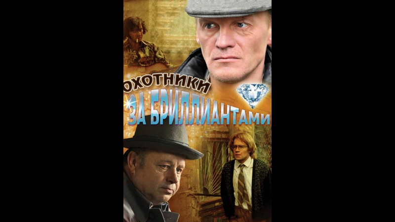 Охотники за бриллиантами 1 4 серии 2011 реж А Котт