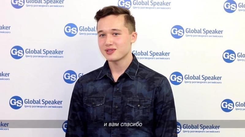 Английский в Уфе, центр Global Speaker