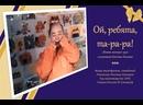 м/ф Ой, ребята, та-ра-ра! ч.V-сборник Россия 1992 г. © Союзм/ф
