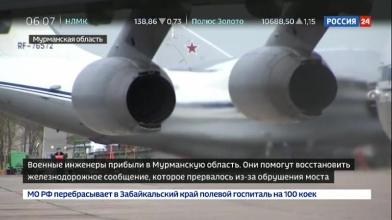 К месту восстановления моста под Мурманском прибыли военные инженеры