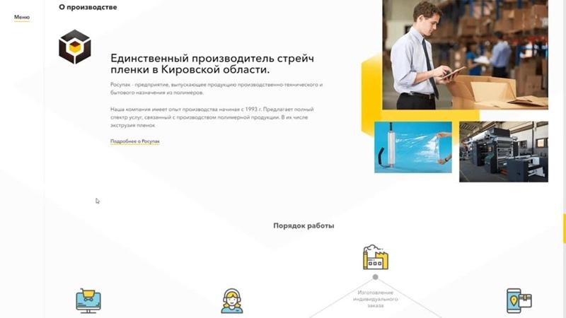 Создание сайта для компании Росупак от ARTNET STUDIO