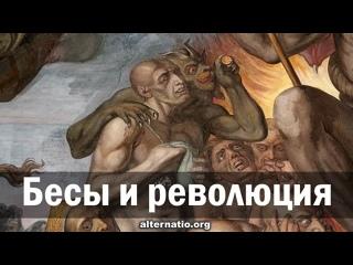 Андрей Ваджра. Бесы и революция . (№ 89)