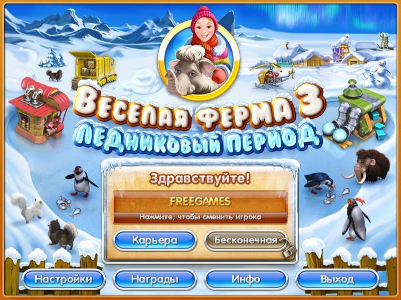 Веселая ферма 3: Ледниковый период | Farm Frenzy 3: Ice Age (Rus)