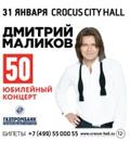 Маликов Дмитрий   Москва   23