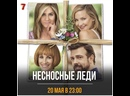 Трагикомедия «Несносные леди» смотрите сегодня 20 мая в 2300 на «Седьмом канале»!