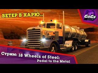 18 Стальных Колёс Пыль Дорог / 18 Wheels of Steel   СТРИМ