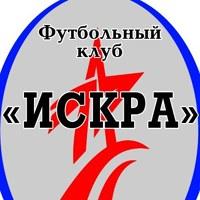 """ФК """"ИСКРА""""  Тольятти"""
