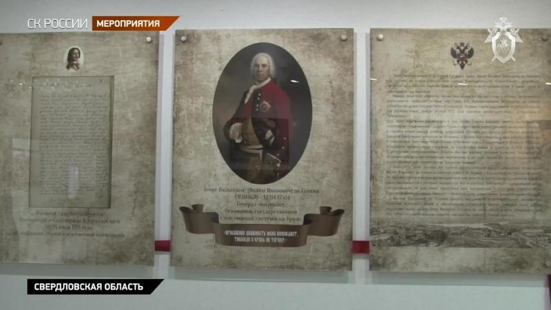 Открытие мемориального стенда в годовщину 345 летия со дня рождения Георга Вильгельма де Геннина