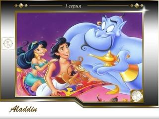 Aladdin 01x01 Air Feathered Friends / Аладдин 1 серия Пернатые Друзья