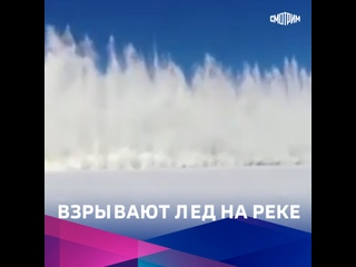 Взрывают лед на реке в Иркутской области