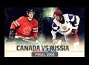 Россия - Канада Хоккей Финал ЧМ 2008