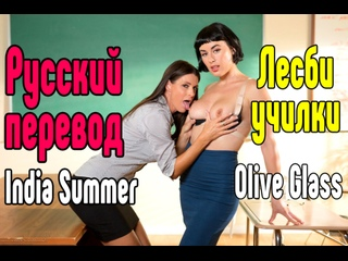 India Summer Olive Glass Big Tits,Black Hair,Blowjobs,Deep Throat,Face Fucking,Facials Big Tits секс брюнетка большие сиськи