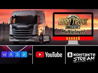 Euro Truck Simulator 2  Мультиплеер (конвой) Бета