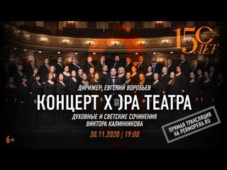Концерт хора театра. Трансляция из Пермского театра оперы и балета